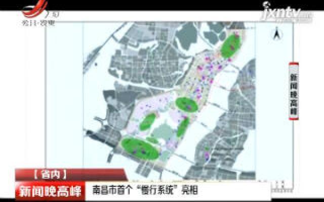 """南昌市首个""""慢行系统""""亮相"""