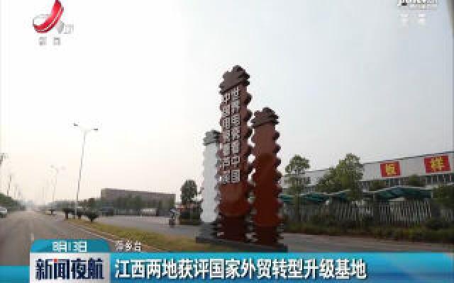 江西两地获评国家外贸转型升级基地