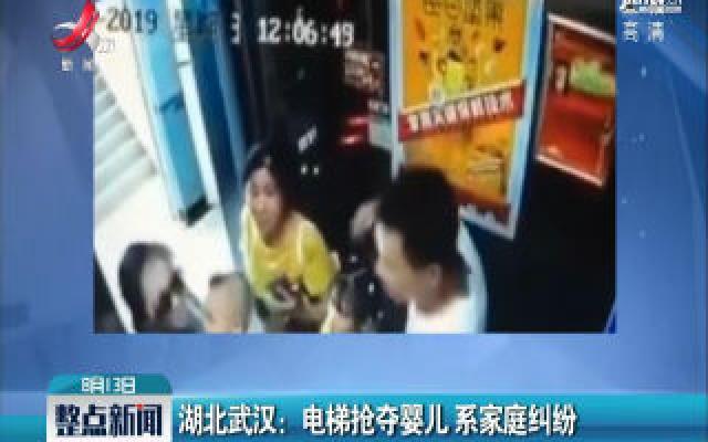 湖北武汉:电梯抢夺婴儿 系家庭纠纷