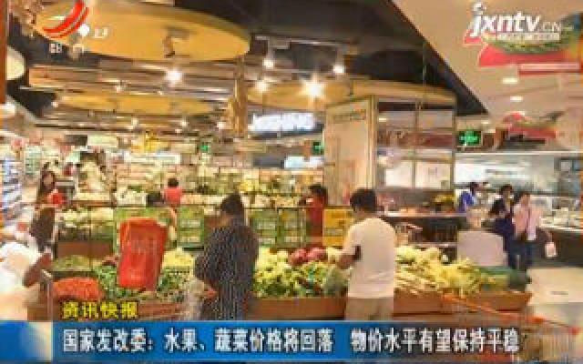 国家发改委:水果、蔬菜价格将回落 物价水平有望保持平稳