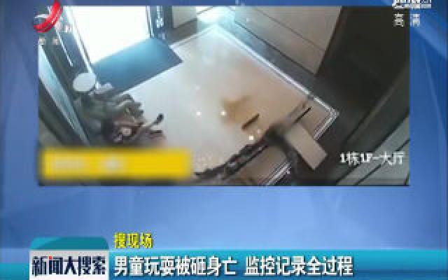 四川成都:男童玩耍被砸身亡 监控记录全过程