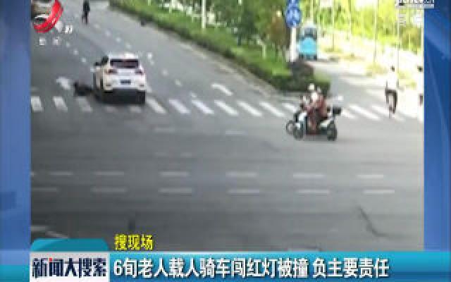 安徽芜湖:6旬老人载人骑车闯红灯被撞 负主要责任