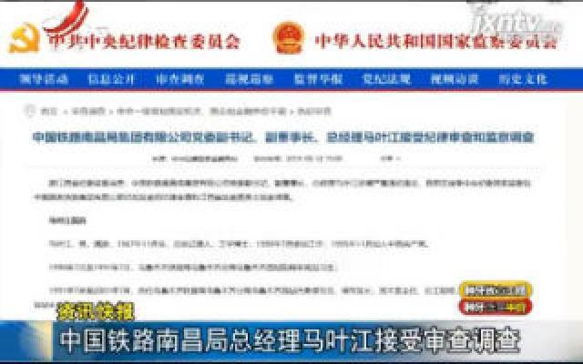 中国铁路南昌局总经理马叶江接受审查调查