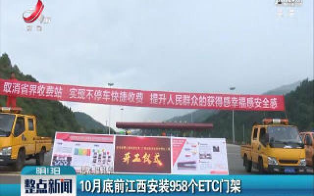 10月底前江西安装958个ETC门架