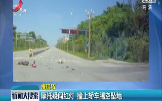 四川:摩托疑闯红灯 撞上轿车腾空坠地
