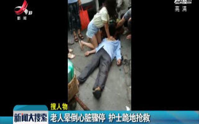 上栗:老人晕倒心脏骤停 护士跪地抢救