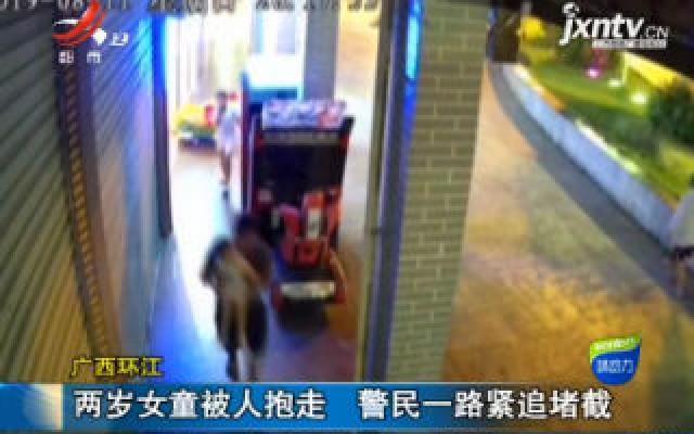 广西环江:两岁女童被人抱走 警民一路紧追堵截