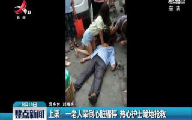 上栗:一老人晕倒心脏骤停 热心护士跪地抢救