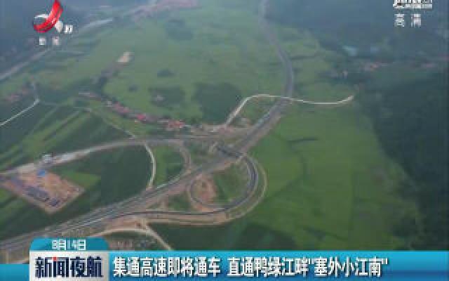 """集通高速即将通车 直通鸭绿江畔""""塞外小江南"""""""