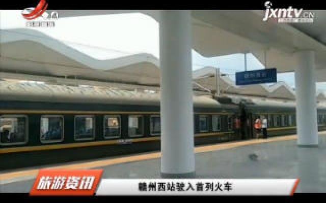 赣州西站驶入首列火车