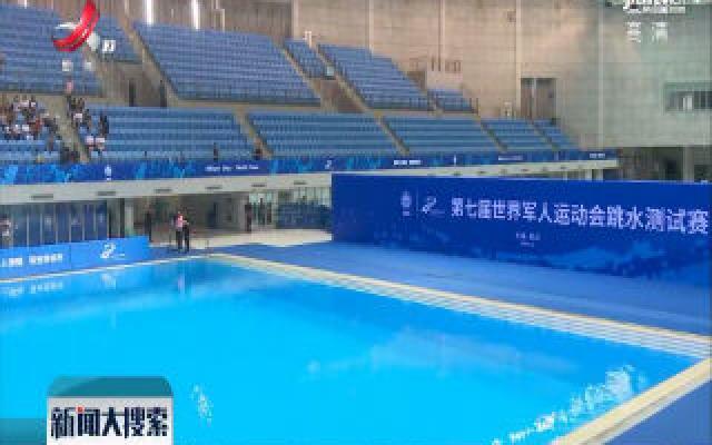 武汉:军运会跳水测试赛举行