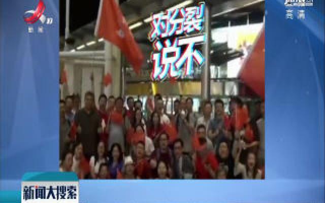 香港:这首Rap 是我们的态度!