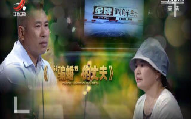 """金牌调解20190814 """"骗婚""""的丈夫"""