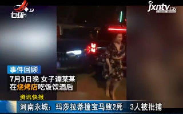 河南永城:玛莎拉蒂撞宝马致2死 3人被批捕