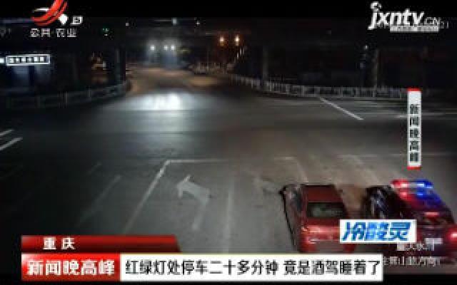 重庆:红绿灯处停车二十多分钟 竟是酒驾睡着了