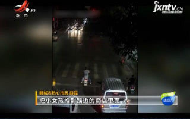 陕西韩城:妈妈低头玩手机 3岁女儿竟独自横穿马路