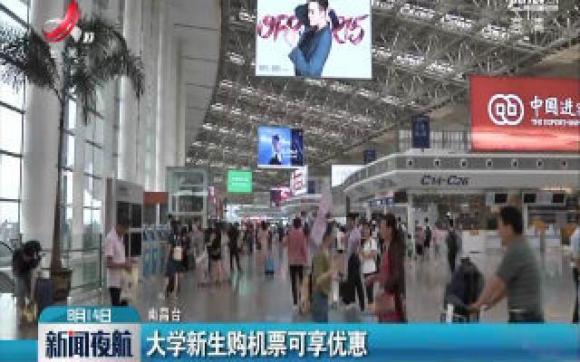 江西:大学新生购机票可享优惠