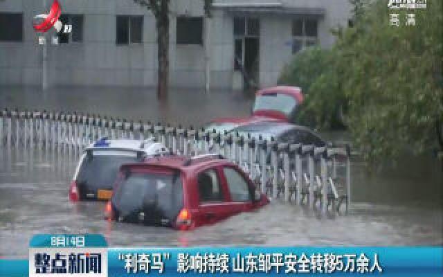 """""""利奇马""""影响持续 山东邹平安全转移5万余人"""