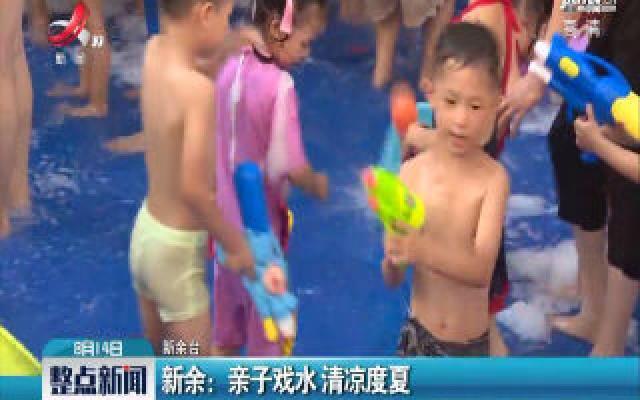 新余:亲子戏水 清凉度夏