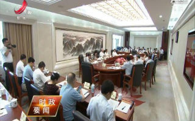 省政协十二届第三十三次主席会议召开