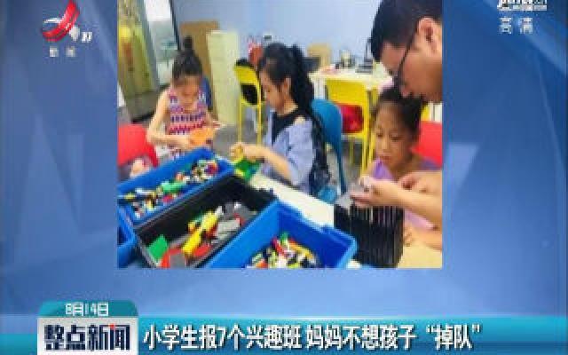 """河南:小学生报7个兴趣班 妈妈不想孩子""""掉队"""""""