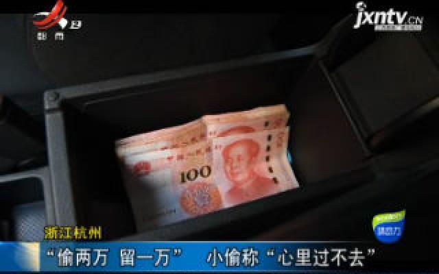 """浙江杭州:""""偷两万 留一万"""" 小偷称""""心里过不去"""""""
