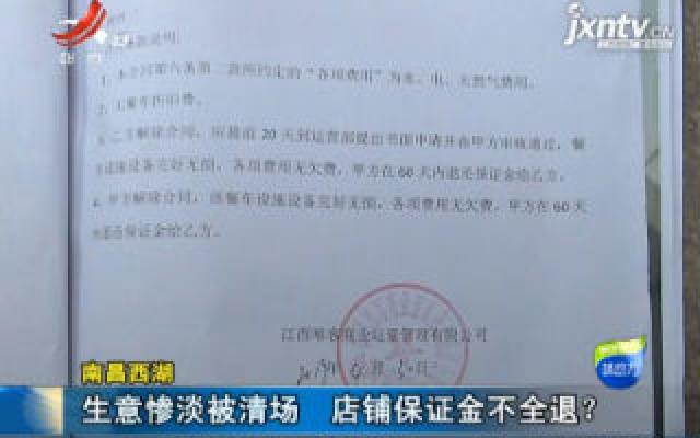 南昌西湖:生意惨淡被清场 店铺保证金不全退?