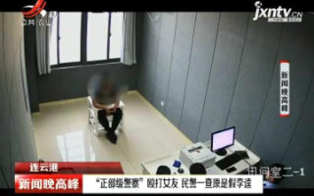 """连云港:""""正部级警察""""殴打女友 民警一查原是假李逵"""