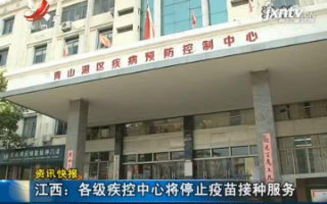 江西:各级疾控中心将停止疫苗接种服务