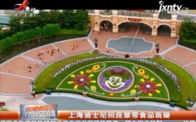 上海迪士尼回应禁带食品质疑
