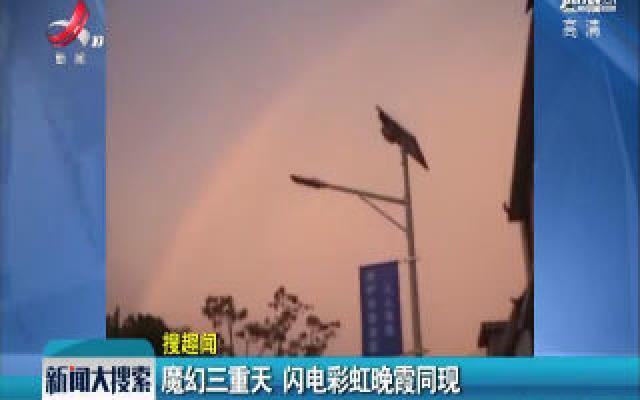 贵州:魔幻三重天 闪电彩虹晚霞同现