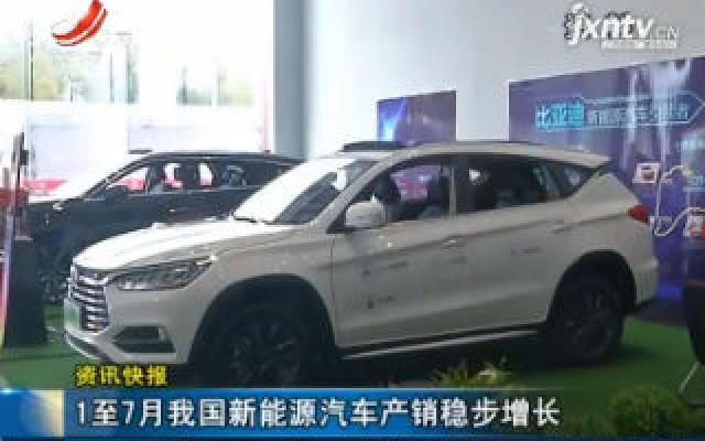 2019年1至7月中国新能源汽车产销稳步增长