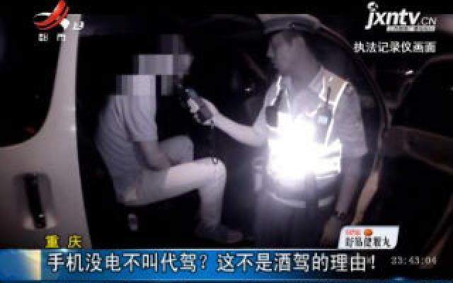 重庆:手机没电不叫代驾? 这不是酒驾的理由!