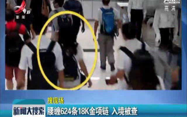 深圳:腰缠624条18K金项链 入境被查