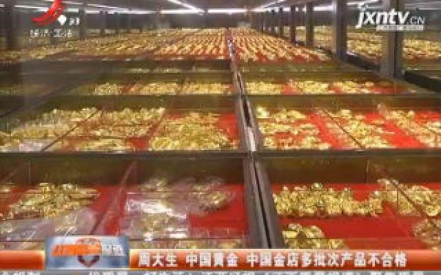 周大生 中国黄金 中国金店多批次产品不合格