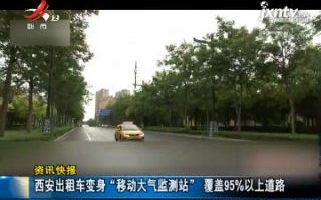 """西安出租车变身""""移动大气监测站""""  覆盖95%以上道路"""