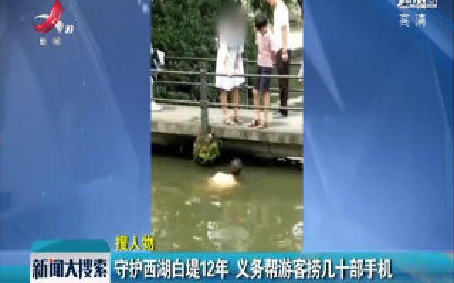 浙江杭州:守护西湖白堤12年 义务帮游客捞几十部手机