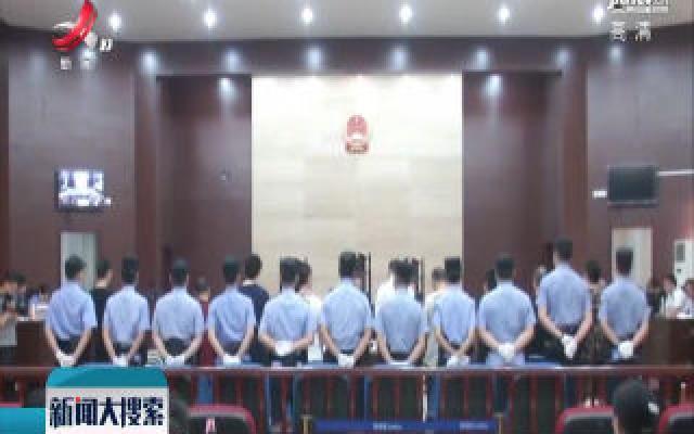 """萍乡""""湘东客车之家""""恶势力犯罪集团11人一审获刑"""