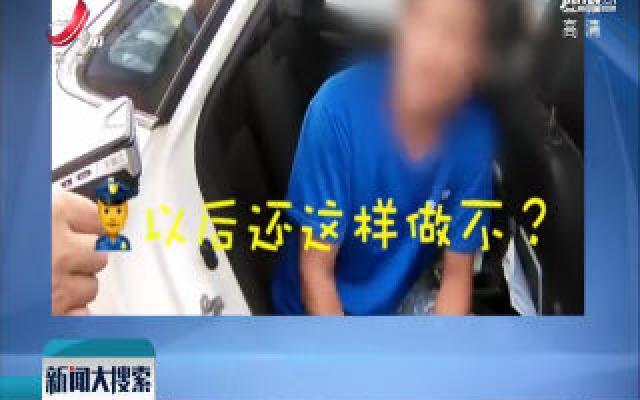 江苏徐州:无证驾驶被查 装聋作哑被拆穿