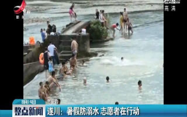 遂川:暑假防溺水 志愿者在行动