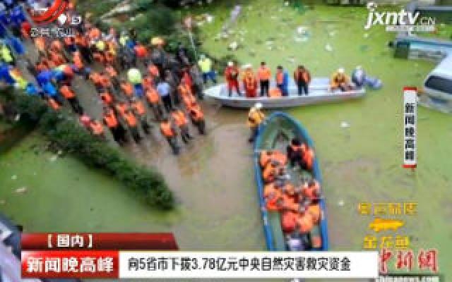 财政部:向5省市下拨3.78亿元中央自然灾害救灾资金