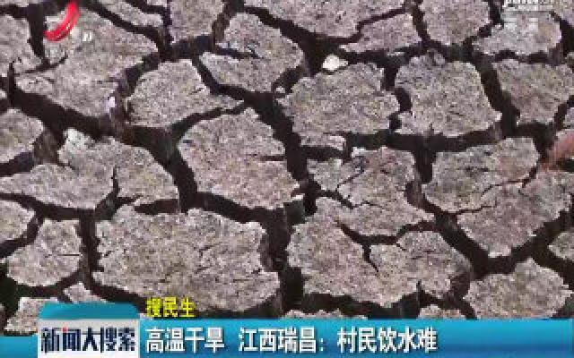 高温干旱·江西瑞昌:村民饮水难
