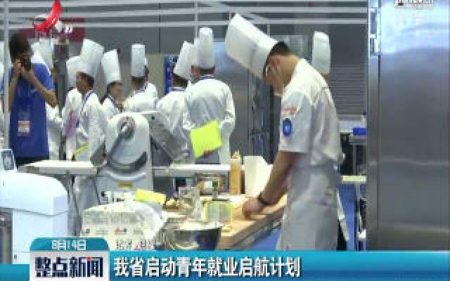 江西省启动青年就业启航计划