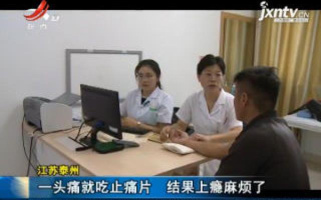 江苏泰州:一头痛就吃止痛药 结果上瘾麻烦了
