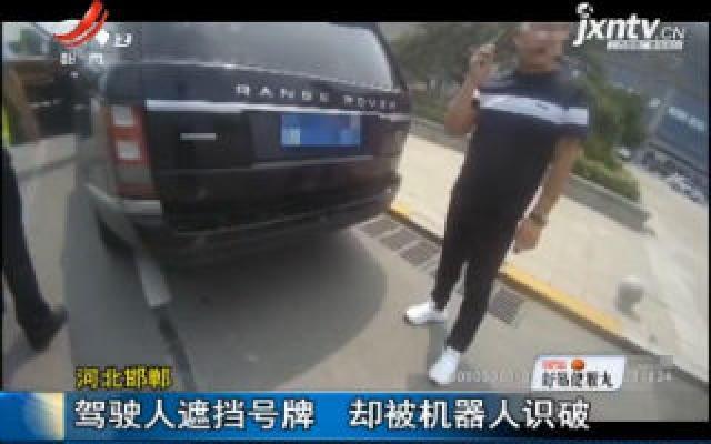 河北邯郸:驾驶人遮挡号牌 却被机器人识破