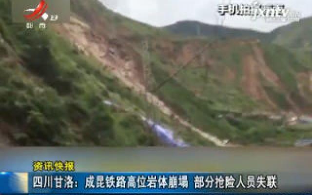 四川甘洛:成昆铁路高位岩体崩塌 部分抢险人员失联