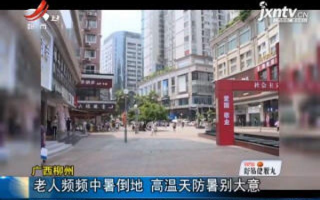 广西柳州:老人频频中暑倒地 高温天防暑别大意