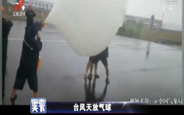台风天放气球 为了科学真的不容易