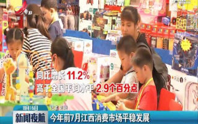 2019年前7月江西消费市场平稳发展