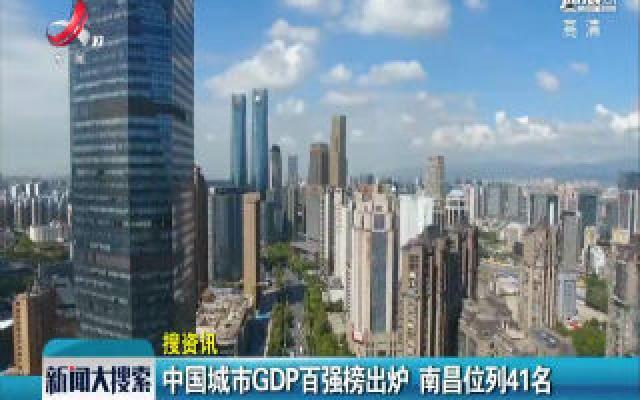 中国城市GDP百强榜出炉 南昌位列41名